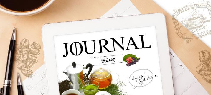 JOURNAL 読み物